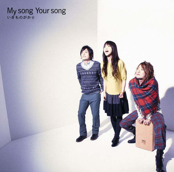 Image result for ikimonogakari my song your song