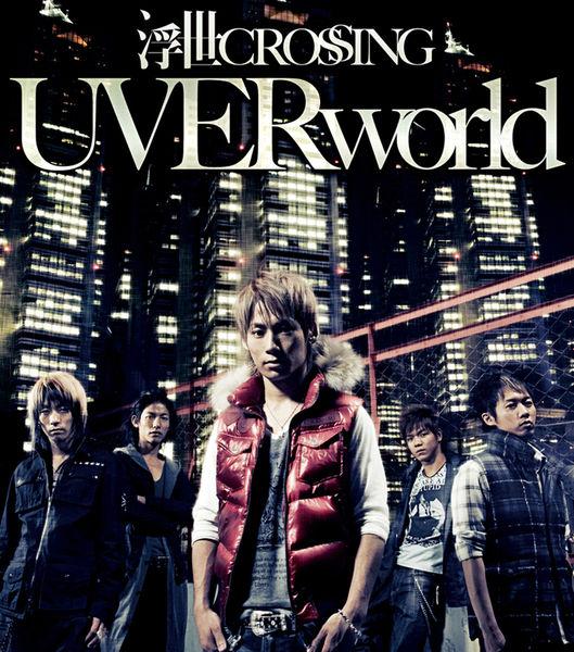 UVERworldの配信楽曲情報 | SMART USEN:音楽聴き放題サービス