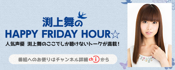 渕上舞のHAPPY FRIDAY HOUR☆